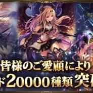 Cygames、『神撃のバハムート』でカード2万種類突破を記念して10連ガチャチケットをプレゼント!