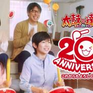 バンナム、 『太鼓の達人』の20周年記念TVCM&PVを公開! ゲーム実況に関するポリシーも発表