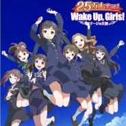 gloops、『Wake Up, Girls! ステージの天使』のサービスを12月15日をもって終了【追記】