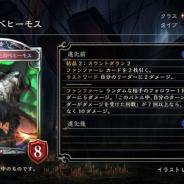 Cygames、『シャドウバース』第15弾カードパックのアディショナルカード「幻想の妖精竜」「永久凍土のベヒーモス」の情報を公開