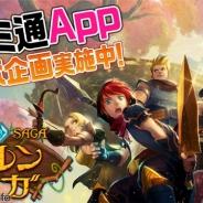 ゲームヴィルジャパン、スピリチュアルファンタジーRPG『エルンサガ』で『ファミ通App』とのコラボキャンペーンを開催