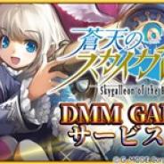 UtoPlanet、『蒼天のスカイガレオン』のPC版の正式サービスをDMM GAMESで開始 DMM版サービス記念キャンペーン実施中!