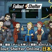 ガイアモバイルとShengqu Games、『Fallout Shelter Online』の日本を含むアジアでの配信を開始 シリーズの有名キャラクターも多数登場