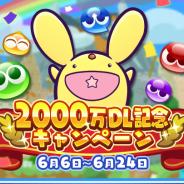 セガゲームス、『ぷよぷよ!!クエスト』が2000万DLを達成! Ver8.3.0バージョンアップ内容公開&「ぷよフェス確定チケットガチャ」が登場など