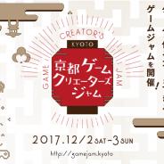 KYOTO CMEX実行委員会と京都クロスメディア推進戦略拠点、ゲームクリエーターの育成と発掘を目的とした「京都ゲームクリエーターズジャム」を12月2日に開催