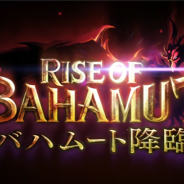 Cygames、『Shadowverse』のe-Sports大会「Shadowverse Rise of Bahamut~ファミ通CUP2017~」の参加受付を本日より開始