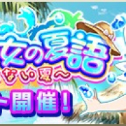 バンナム、『クイーンズブレイド WHITE TRIANGLE』にて夏季限定イベント第2部「ノワと少女の夏語~終わらない夏~」を開始!