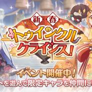 Cygames、『プリンセスコネクト!Re:Dive』でストーリーイベント「新春トゥインクルクライシス!」を開始!