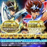 バンナム、『聖闘士星矢 ゾディアック ブレイブ』と『聖闘士星矢 小宇宙スロットル』で「W小宇宙キャンペーン」を開催!