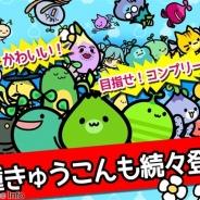 ブリブサーとA4、『きゅうこんギャラクシー』iOSアプリ版の提供開始…きゅうこんを栽培し敵の進攻を防ぐディフェンスゲーム