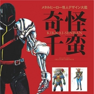 ホビージャパン、書籍『メタルヒーロー怪人デザイン大鑑 奇怪千蛮』を9月30日より発売