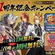 DMM GAMES、『一血卍傑-ONLINE-』で「スマートフォン版一周年記念キャンペーン」を開催