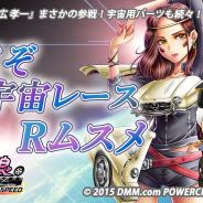 POWERCHORD STUDIO、『レーシング娘。』でイベントRace&Battle「ゆくぞ宇宙レース Rムスメ」を開催