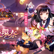 C4games、『放置少女』で橋本環奈さんがゲーム内キャラとして登場するコラボ第二弾を開催 橋本環奈さんの新しいアバター「町奉行」が登場!