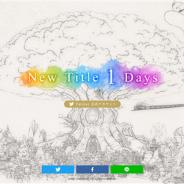 タイトー、「新作スマホゲームプロジェクト」の情報を明日7月11日10時30分に公開 現在SNSでは『ラクガキ王国』の新作ではという噂も……?