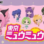 DMM、「DMMスクラッチ」にて『東京ミュウミュウ スクラッチ』を発売開始! 原作イラストを使用した賞品をラインナップ