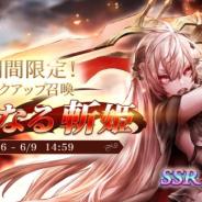 f4samurai、『オルタンシア・サーガR』でSSR「マリエル」登場のピックアップ召喚「希望の火」を復刻開催!