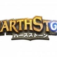 Blizzard Entertainment、アジア太平洋No.1のハースストーン選手が決まる 「ハースストーンアジア太平洋冬季選手権」を開催 日本代表のmattun選手をTwitterで応援しよう