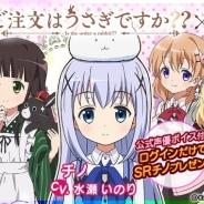 サイバーエージェント、『ウチの姫さまがいちばんカワイイ』で大人気アニメ「ご注文はうさぎですか??」とのコラボイベントを開催!