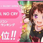 ブシロードとCraft Egg、『ガルパ』で「NO GIRL NO CRY」オリコンデイリー14位を記念し「スター」×100個をプレゼント!