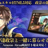 サイバード、『イケメン戦国◆時をかける恋』よりAmazon Alexa対応スキル「政宗の部屋」を提供開始!