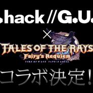 バンナム、『テイルズ オブ ザ レイズ』で『.hack//G.U.』とのコラボを近日開催!