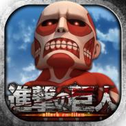 【App Storeランキング(3/24)】和田アキ子さん出演のTVCMが功を奏して『進撃の巨人』が急浮上! マーベラスの『剣と魔法のログレス』も健闘