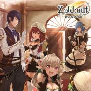 NetEase Games、スチームパンク風SRPG『Zold:Out~鍛冶屋の物語』の正式サービス開始日を10月9日に決定!