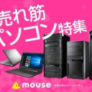 マウスコンピューター、3月9日~4月5日まで春の売れ筋パソコン特集を開催 Core i7とGTX1060を搭載したデスクトップなど