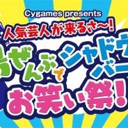 Cygames、4月22日開催の第9回沖縄国際映画祭にて「人気芸人が来るさー!島ぜんぶでシャドウバースお笑い祭!」を実施