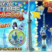 コロプラ、『ランブル・シティ』が「東京スカイツリー」とのコラボイベントを開催 イベントメダルを集めて東京スカイツリーを作ろう!