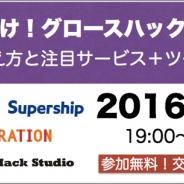 セミナー「アプリ向け!グロースハック最前線! 〜最新の考え方と注目サービス+ツールの今!?〜」を4月21日に開催