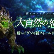 ネットマーブル、『TERA ORIGIN』で新イベントダンジョン「大自然の怒り」開催! 新レイヴンや新フィールドボスも登場