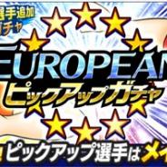 KLab、『キャプテン翼 ~たたかえドリームチーム~』で「EUROPEANピックアップガチャ」を本日16時より開催 【SSR】ロブソンが新登場!