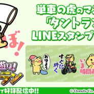Donuts、『暴走列伝 単車の虎』で人気キャラ「タントラン」のLINEスタンプを発売! ぬいぐるみが当たるキャンペーンも!