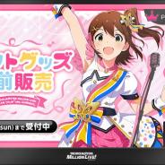 バンナム、「THE IDOLM@STER MILLION LIVE! 6thLIVE TOUR UNI-ON@IR!!!!」神戸公演に先立ちイベントグッズの事前販売を開始!