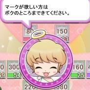 KADOKAWA、『いただきストリート for au ~つながるボード大陸!~』でスマパス総会記念マップを配信…「アタエル」が高確率で出現