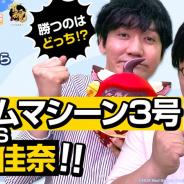 Yostar、『雀魂』のバラエティ番組第3回を5月24日に放送! ゲストの植田佳奈さんのサイン色紙プレゼントCP実施!