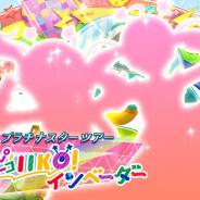 バンナム、『ミリシタ』でイベント「プラチナスターツアー~ピコピコIIKO! インベーダー~」を15時より開催!