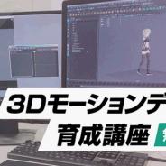 クリーク&リバー、 ゲーム業界への就業を目指す未経験者を対象に完全無償「3Dモーションデザイナー育成講座」を大阪で開講
