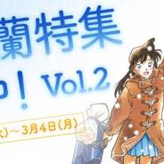 小学館とサイバード、『名探偵コナン公式アプリ』で「新一・蘭特集 Vol.2」を実施 プレミアムクラブ会員は5エピソード20話が無料に