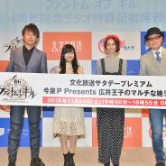 文化放送、『ファントム オブ キル』4周年記念特番「今泉P Presents 広井王子のマルチな絶!セトラ」公開収録を開催!