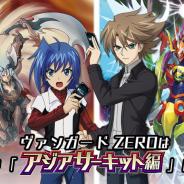 ブシロード、『ヴァンガード ZERO』でアジアサーキット編を追加! PC版もサービス開始!
