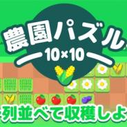 ワーカービー、「ゲームセンターNEO for スゴ得」に『農園パズル10×10』を追加!