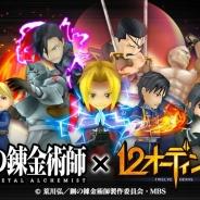 enish、『12オーディンズ』がTVアニメ「鋼の錬金術師 FULLMETAL ALCHEMIST」とのコラボキャンペーンを開催