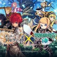 gumi、『誰ガ為のアルケミスト』がアトラスの人気ダンジョンRPG『世界樹の迷宮』シリーズとのコラボ第2弾を8月24日より開催