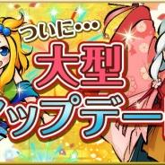 アピリッツ、式姫Project最新作『ひねもす式姫』が大型アップデートを実施 物語「南海道編1章~5章」や式姫の衣装交換機能を追加