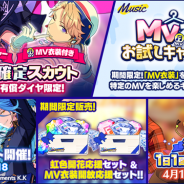 Happy Elements、『あんさんぶるスターズ!!Basic&Music』でイベント&スカウト全員登場記念キャンペーンを3月25日より開催