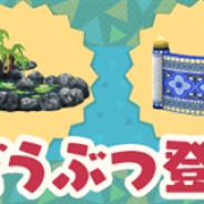 任天堂、『どうぶつの森 ポケットキャンプ』で5人の新どうぶつと「オリエンタル」テーマの家具を追加 「ゴロゴロ鉱山キャンペーン」も開催
