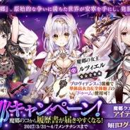 DMM GAMES、『かんぱに☆ガールズ』で★5新社員「ノマドア・ニヒル」ら3人を追加 「魔郷キャンペーン」を開催
